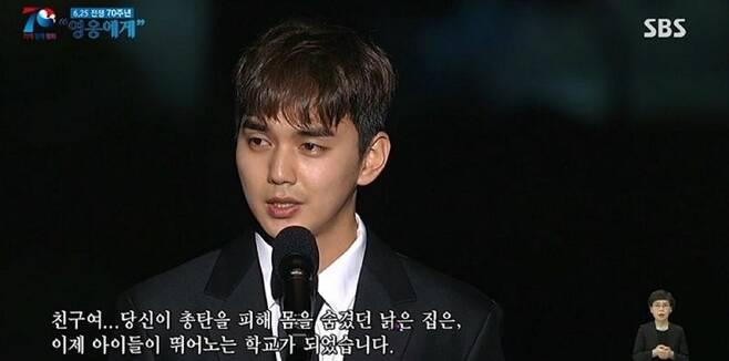 25일 오후 방송된 SBS '6·25 전쟁 제70주년 행사-영웅에게'에서 참전용사 헌정사를 낭독한 배우 유승호 (사진='영웅에게' 캡처)