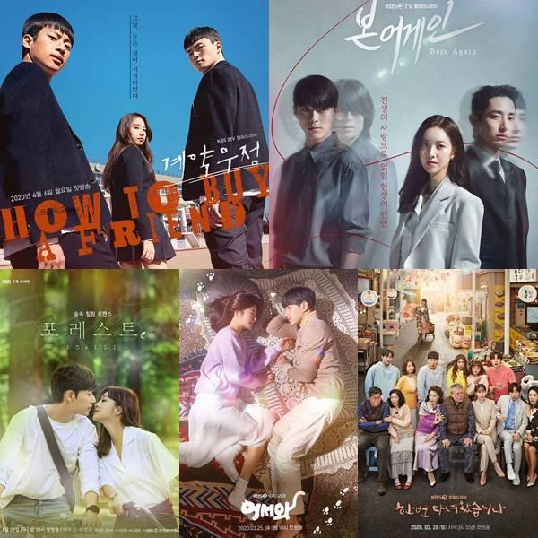 '계약우정'-'본 어게인'-'한번 다녀왔습니다'-'어서와'-'포레스트' 포스터(왼쪽 위부터 시계방향) 사진|KBS