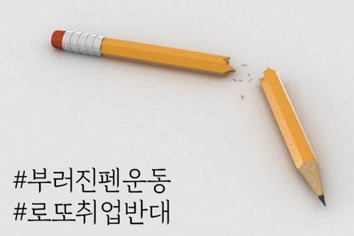 소셜미디어(SNS)에서 전개되고 있는'부러진 펜' 해시태그 운동. SNS 캡처