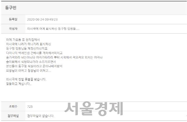 대전동구청 자유게시판 글 캡처.
