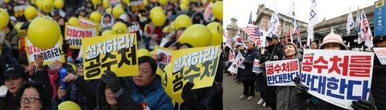 공수처 설치를 촉구하는 시민들과 공수처를 반대하는 시민들 [뉴스1ㆍ연합뉴스]