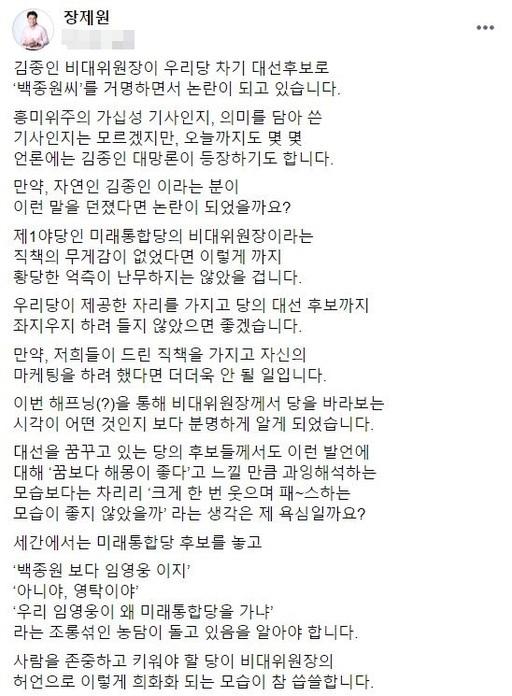 장제원 페이스북 갈무리.