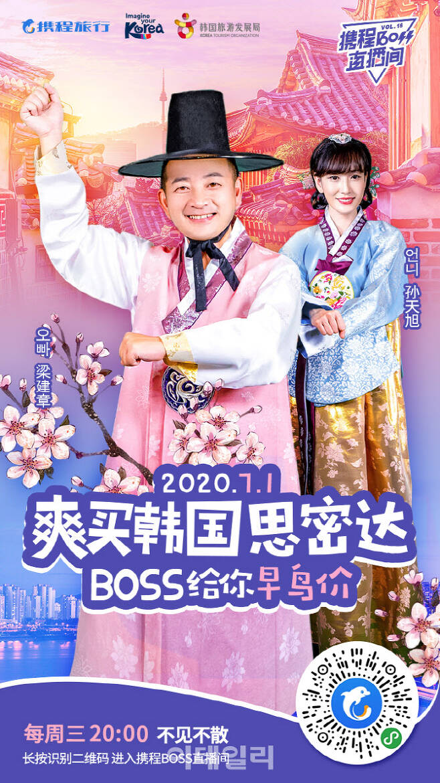 한국관광공사는 내달 1일 라이브로 방송되는 중국 씨트립의 슈퍼보스 라이브쇼에서 한국 관광 상품을 판매한다고 30일 밝혔다.