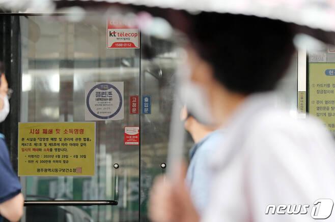 30일 오전 광주 동구의 한 오피스텔이 신종 코로나바이러스 감염증(코로나19) 확진자가 방문한 것으로 확인돼 폐쇄돼 있다. 2020.6.30/뉴스1 © News1 황희규 기자