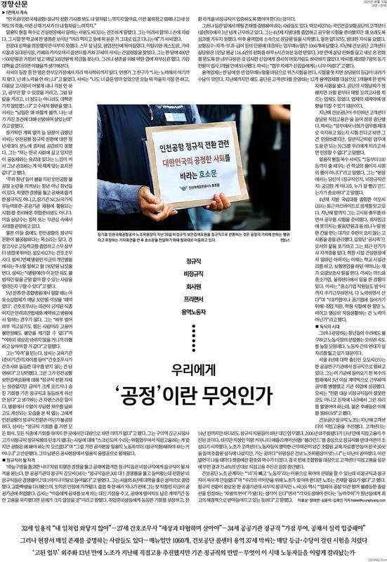 ▲30일 경향신문 2면.