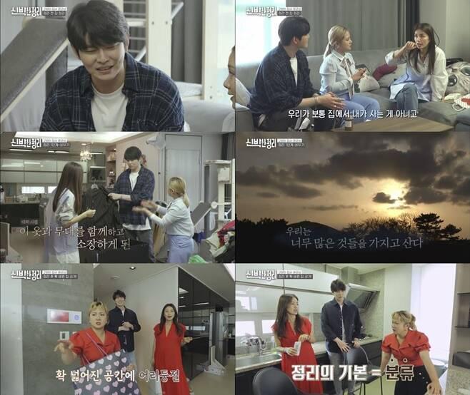 ▲ tvN '신박한 정리'. 제공|tvN