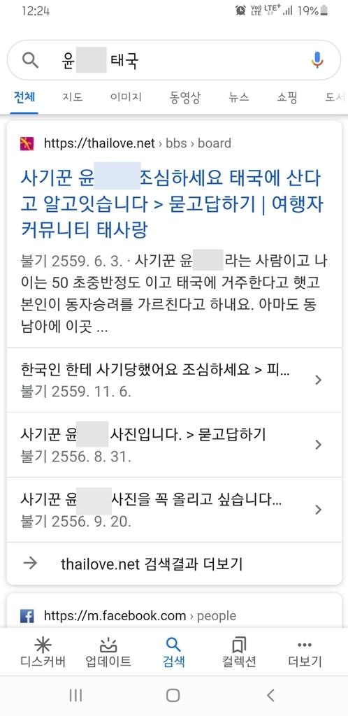윤씨 사기행각을 고발하는 태국 관련 커뮤니티 화면 [주태국 한국대사관 제공. 재판매 및 DB 금지]