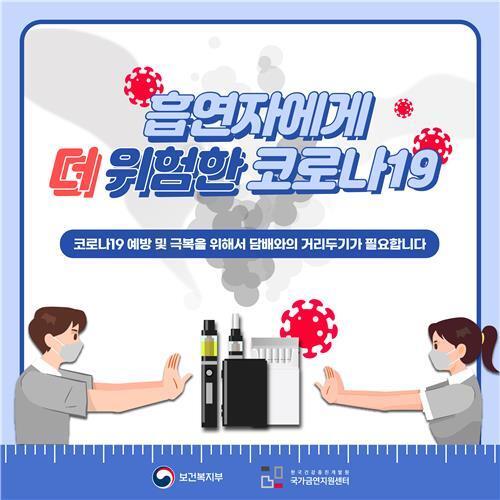카드뉴스 [보건복지부 제공. 재판매 및 DB 금지]