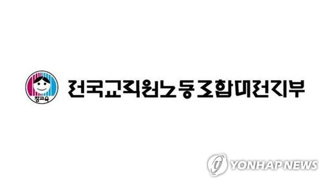전국교직원노동조합대전지부 [전교조 대전지부 홈페이지 캡처]