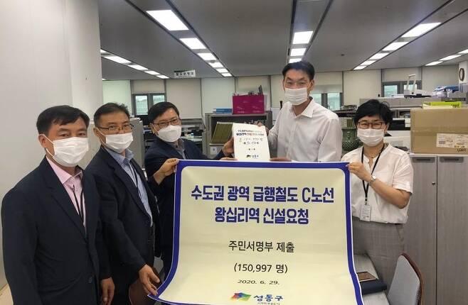 서울 성동구, 'GTX-C 왕십리역 신설' 요구 서명 전달 [서울 성동구 제공. 재판매 및 DB 금지]