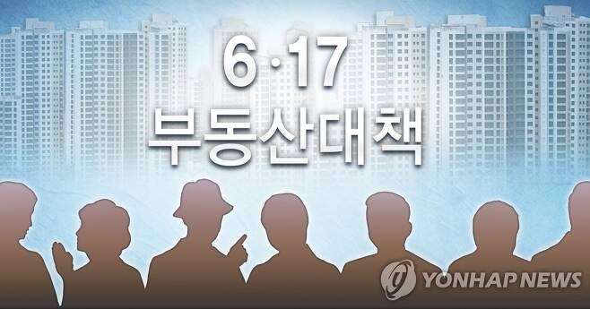 6ㆍ17 부동산 대책 (PG) [김민아 제작] 일러스트