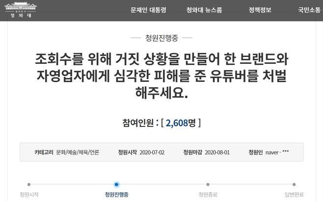 청와대 국민청원 홈페이지 관련내용 화면 갈무리 © 뉴스1