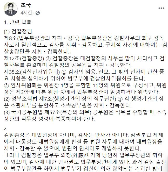   조국 전 장관 페이스북 캡처