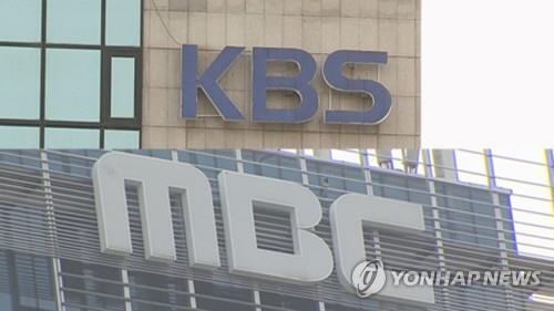 KBS와 MBC [연합뉴스TV 제공. 재판매 및 DB 금지]