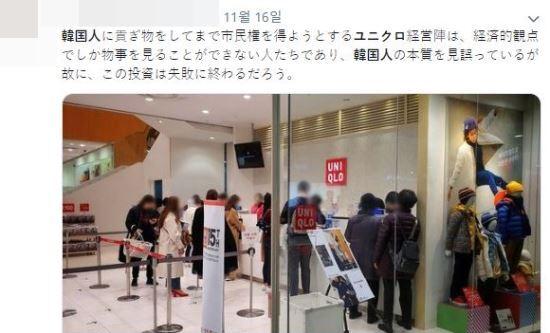 """지난해 11월 한국 유니클로의 히트텍 증정 행사로 긴 줄이 생기자 일본인이 트위터에서 """"이것이 한국인들의 본질""""이라고 조롱하고 있다. 출처: 트위터"""