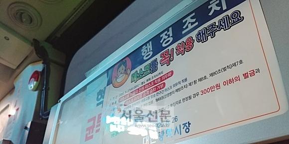 대중교통 마스크 착용 의무화 40일 - 대중교통 마스크 착용 의무화 시행 40일 동안 1000건이 넘는 미착용 신고 건수가 접수되는 등 곳곳서 마찰이 계속되고 있다. 사진은 세종시 간선급행버스체계(BRT) 1001번 버스 내부에 붙어 있는 마스크 의무 착용 안내문. 강주리 기자 jurik@seoul.co.kr