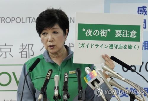 도쿄 지역에서 107명의 코로나19 신규 확진자가 나온 지난 2일 열린 기자회견에서