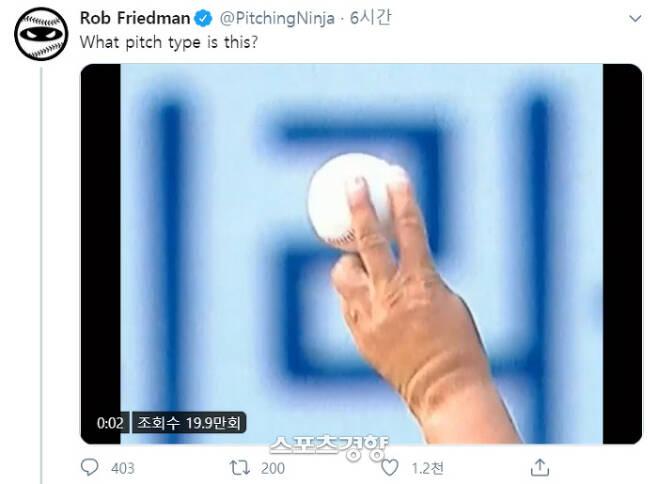 '피칭 닌자' 롭 프리드먼이 6일 트위터에 두산 유희관의 투구 영상을 올리며 '이게 도대체 무슨 공이지'라고 적었다. | 롭 프리드먼 트위터 캡처