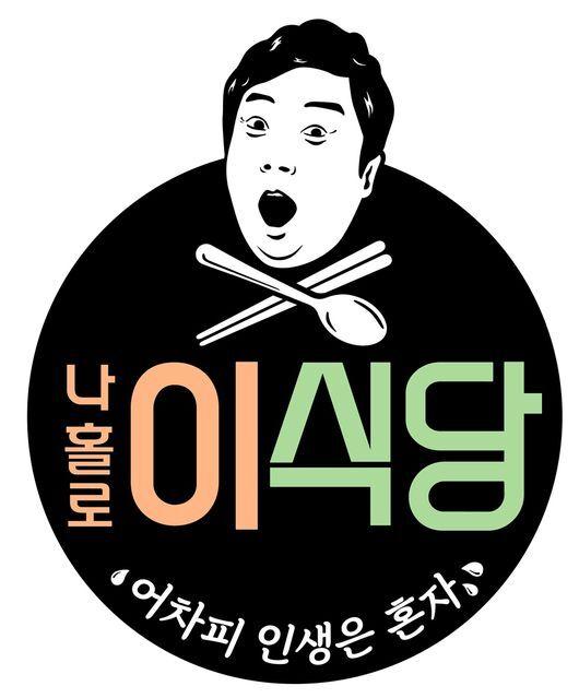 '나홀로 이식당' 제공