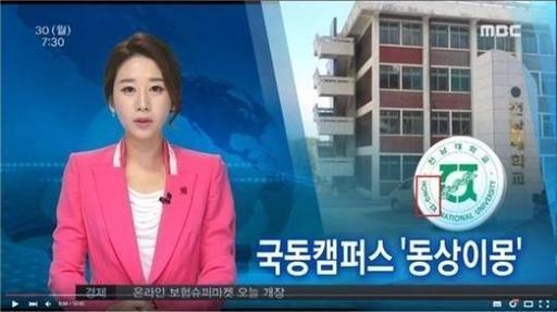 지난 2015년 11월 방송된 여수MBC 뉴스 방송 화면. 여수MBC