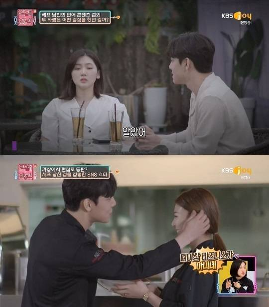 KBS Joy '연애의 참견3'
