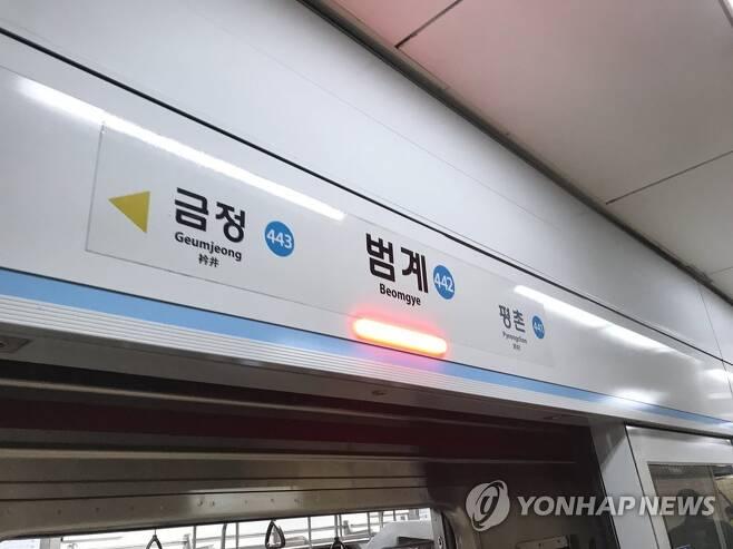 수도권 지하철 4호선 범계역 [촬영 이충원]