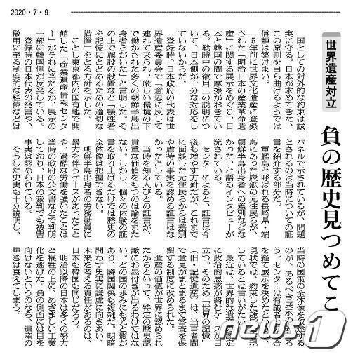 일본 아사히신문이 9일 사설을 통해 나가사키현 하시마, 일명 '군함도'의 유네스코 세계문화유산 등재와 관련한 국제적 약속이 지켜지지 않고 있다고 비판했다. (아사히신문 캡처) © 뉴스1