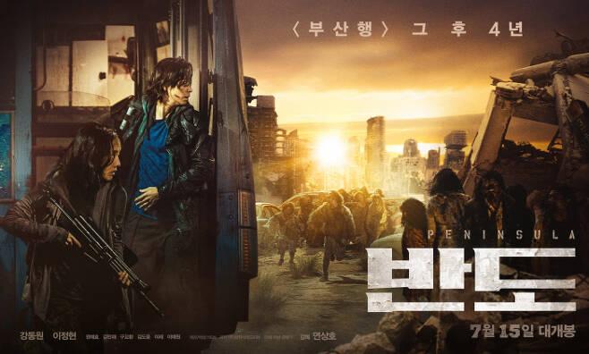 영화 '반도' 공식포스터, 사진제공|NEW