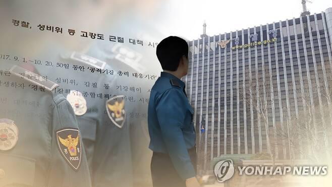 경찰 성범죄(CG) [연합뉴스TV 제공]