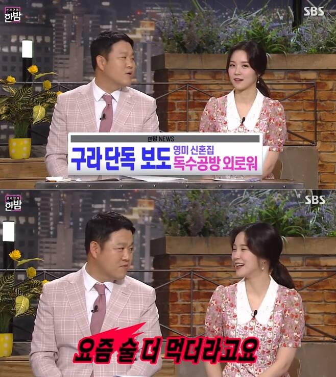 김구라가 안영미의 결혼 이후 소식을 알렸다. '본격연예 한밤' 방송화면 갈무리 © 뉴스1
