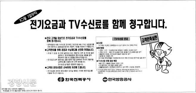 1994년 전기요금과 수신료의 통합징수를 안내하는 신문광고. 경향신문 자료사진