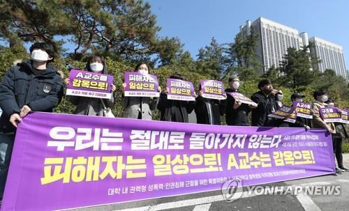 제자 추행 서울대 전 A교수 중형촉구 기자회견 [연합뉴스 자료사진]