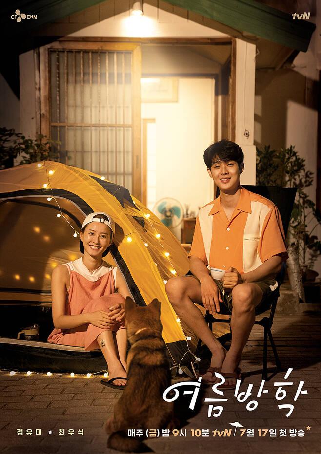 tvN '여름방학' © 뉴스1