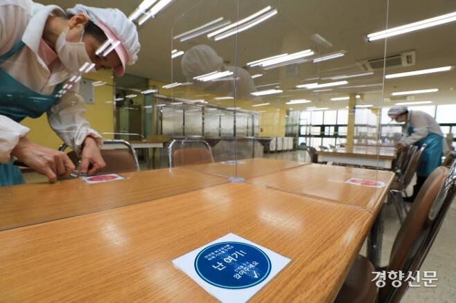 지난 5월19일 서울 종로구 경복고등학교 급식실에서 영양사 선생님들이 투명 칸막이를 설치하고 있다. 이준헌 기자 ifwedont@
