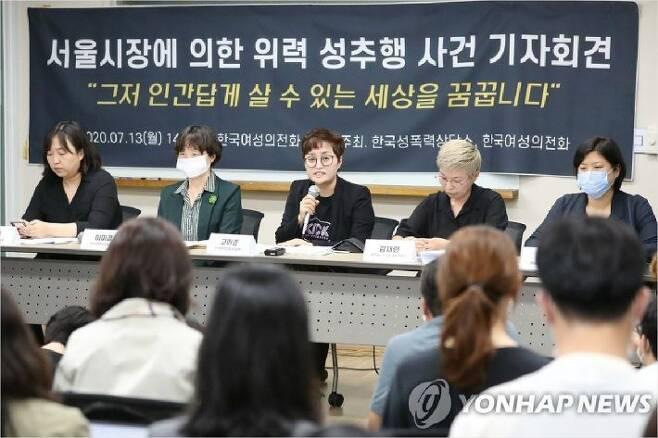 고미경 한국여성의전화 상임대표(왼쪽 세 번째)가 13일 서울 은평구 한국여성의전화 교육관에서 열린 '서울시장에 의한 위력 성추행 사건 기자회견'에서 발언하고 있다. (사진=연합뉴스)