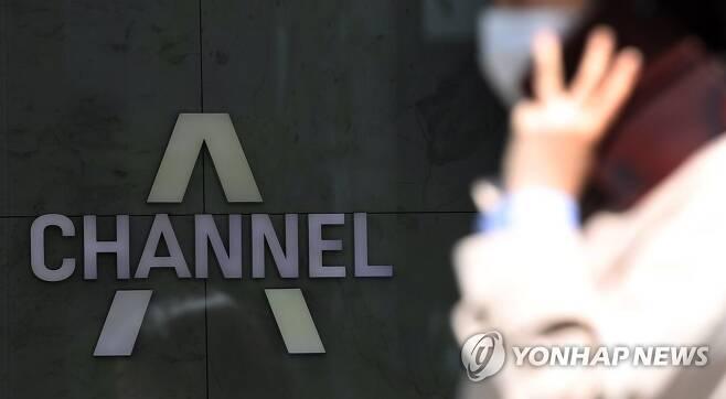 채널A [연합뉴스 자료사진]