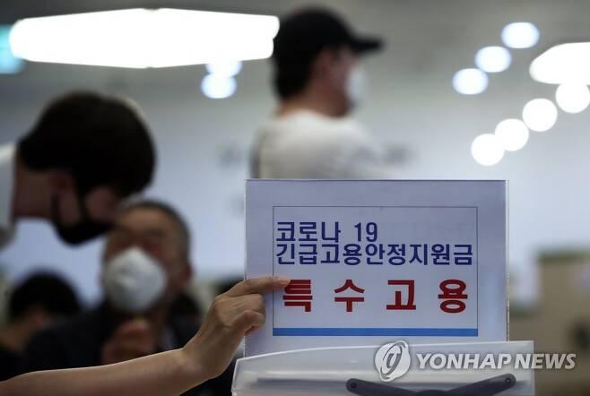 긴급 고용안정지원금 신청 접수 [연합뉴스 자료사진]