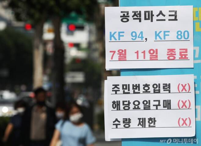 [서울=뉴시스] 조수정 기자 = 코로나19로 인한 마스크 품귀로 시작했던 공적 마스크 판매가 오는 11일 종료된다. 식약처는 종료에 앞서 8일부터 11일까지 나흘간 중복구매 확인이나 수량 제한 없이 공적마스크를 살 수 있도록 했다. 8일 서울시내 한 약국에 공적마스크 종료안내문이 붙어 있다. 2020.07.08.   chocrystal@newsis.com