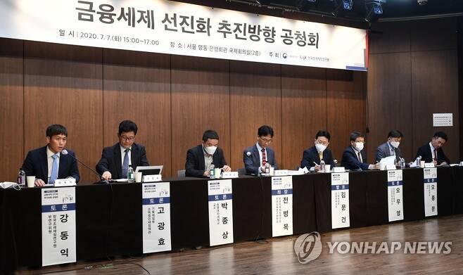 금융 세제 선진화 공청회 [연합뉴스 자료사진]