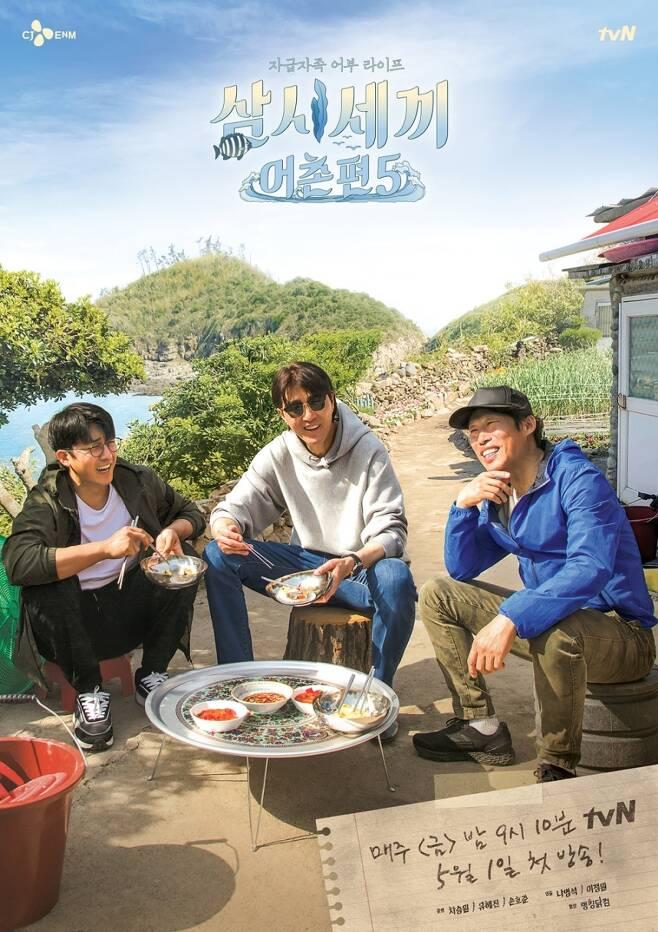 tvN '삼시세끼' 포스터 © 뉴스1
