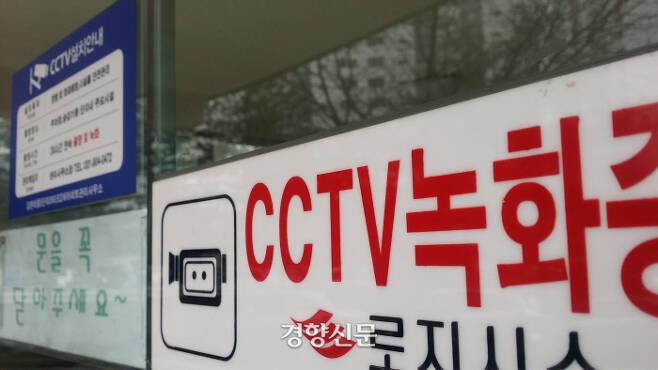 서울의 한 회사 사옥 입구에 CCTV가 설치돼 있다는 안내 문구가 붙어 있다. / 경향신문 자료사진