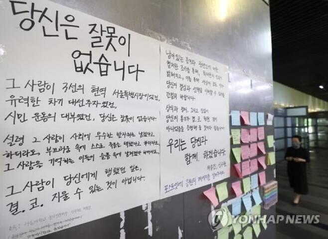 서울대에 등장한 피해자 지지 대자보 [연합뉴스 자료 사진]