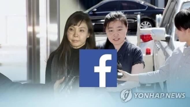 서지현, 임은정 검사 페이스북 [연합뉴스 자료 사진]