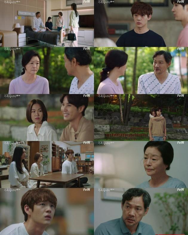 (사진=tvN '가족입니다' 방송화면)
