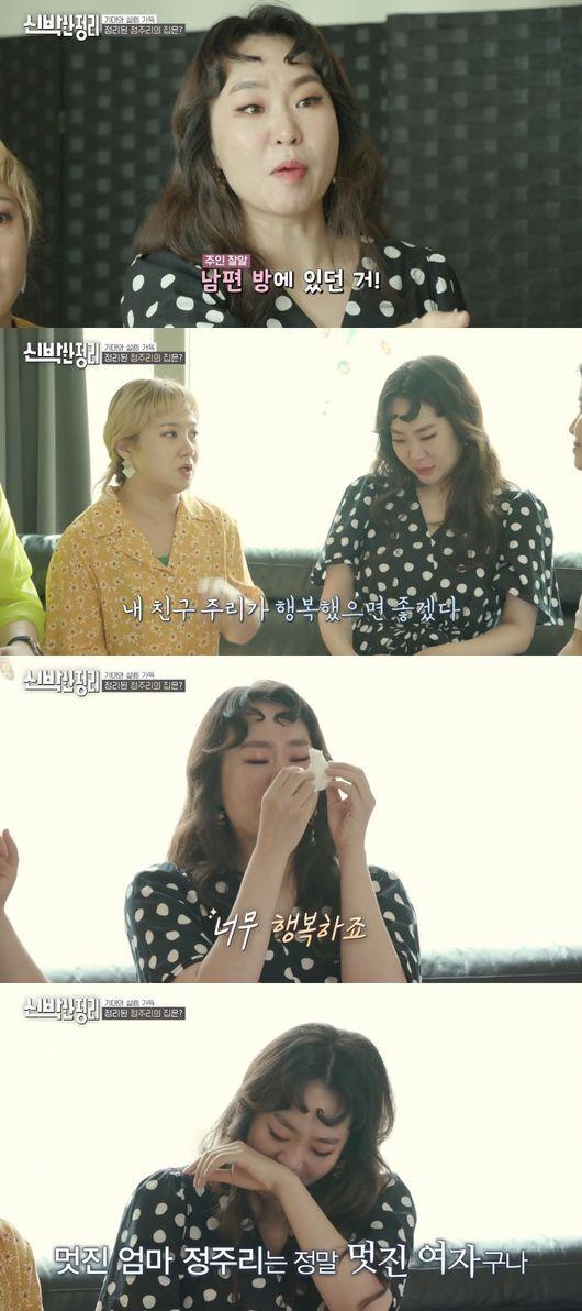 '신박한정리' 방송화면