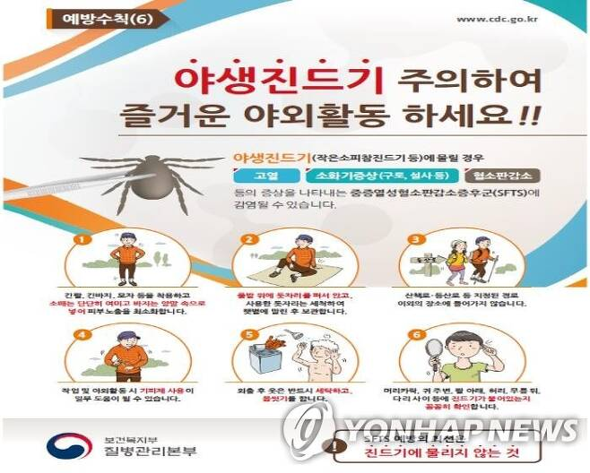 야생진드기 주의 포스터 [질병관리본부 제공]