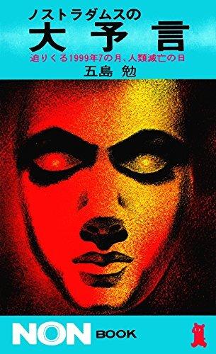 고도 벤의 '노스트라다무스의 대예언' 시리즈. 일본에서만 250만 부 이상이 팔렸다. /사진제공=트위터 캡쳐