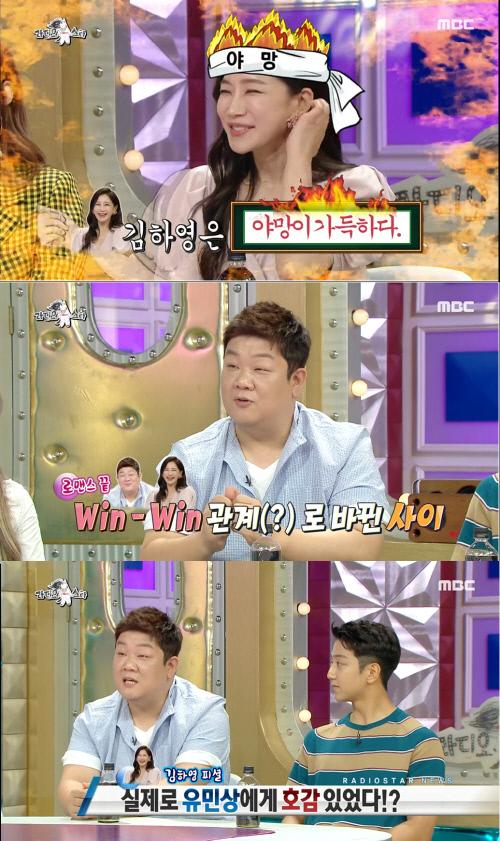 22일 방송된 MBC 예능프로그램 '라디오스타'에는 유민상, 전소미, 이연복, 허웅이 게스트로 등장했다. 출처 MBC