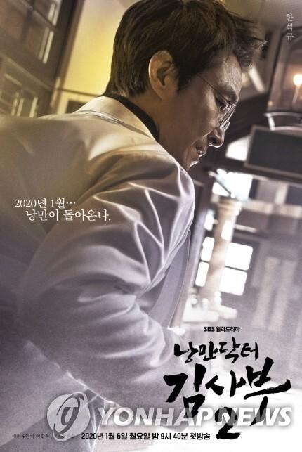드라마 '낭만닥터 김사부2' [SBS 제공. 재판매 및 DB 금지]