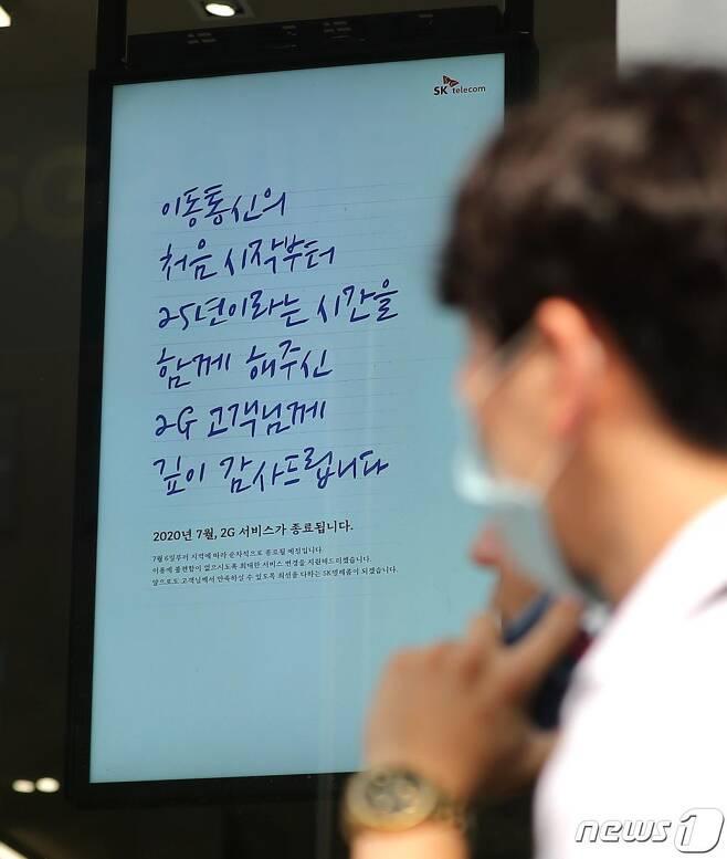 (서울=뉴스1) 구윤성 기자 = 011과 017 등의 번호로 시작하는 SK텔레콤(SKT)의 2G 이동통신 서비스 순차 종료가 시작된 6일 서울 시내의 한 SKT 매장에 관련 안내문이 게시돼 있다. SKT는 이날 광역시를 제외한 강원도, 경상도, 세종시, 전라도, 제주도, 충청도 시작으로 13일 광주·대구·대전·부산·울산, 20일 경기·인천, 27일은 서울지역 2G 서비스를 종료할 계획이다. 2020.7.6/뉴스1